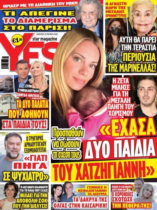 Yes Magazine για Μακρυπούλια και Χατζηγιάννη