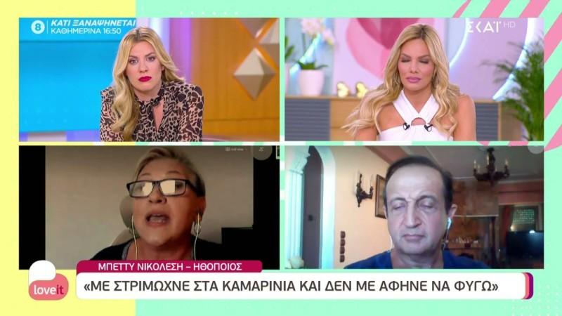 Μπέττυ Νικολέση καταγγελία