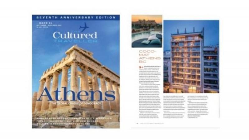 Το ξενοδοχείο COCO-MAT Athens BC στις προτάσεις του επετειακού «The Cultured Traveller»