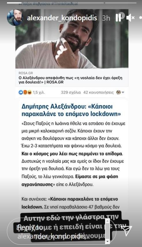 Αλεξάνδρου κοντοπίδης κόντρα