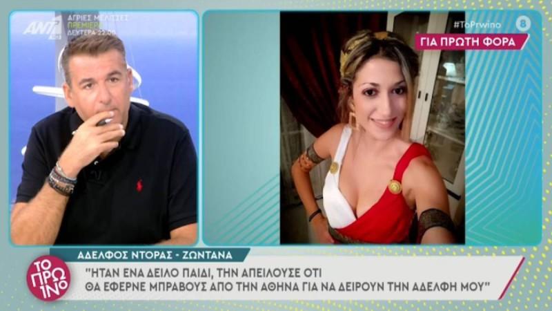 Έγκλημα στη Ρόδο: «Το κακό είναι ότι η Ελλάδα είναι ένα μπο@ρδέλο» - Ξέσπασε ο αδελφός της αδικοχαμένης Ντόρας!
