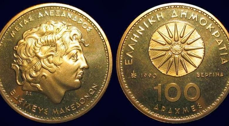 Δραχμές νομίσματα για 5.000 ευρώ