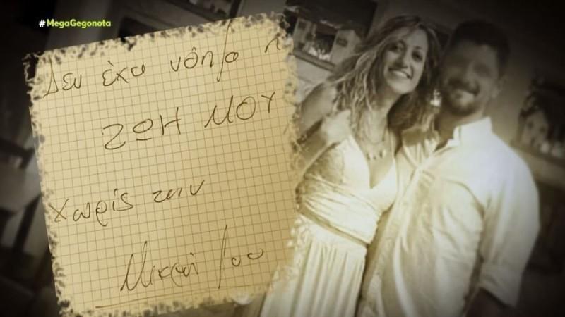 Έγκλημα στη Ρόδο: Αυτό είναι το σημείωμα που άφησε ο δολοφόνος της Δώρας πριν αυτοκτονήσει - «Δεν έχει νόημα...» (Video)