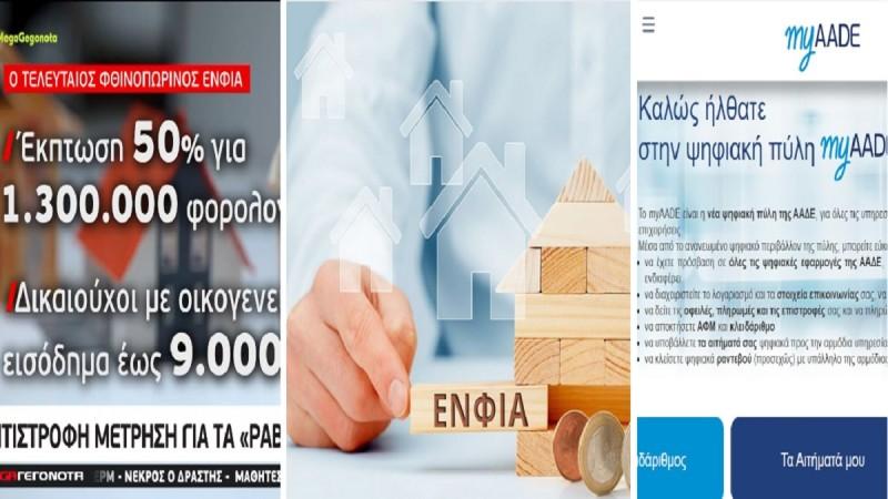 Ώρα... ΕΝΦΙΑ: Στο myAADE από σήμερα (22/9) τα εκκαθαριστικά - Ποιοι θα θα δουν μειωμένο φόρο ή ακόμη και μηδενικό (Video)