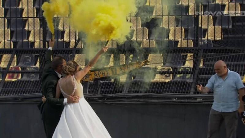 Γάμος με άρωμα... Super League! Το πανηγύρισαν με καπνογόνα οι νεόνυμφοι