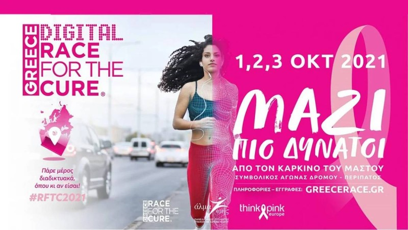 O όμιλος Δεntsu για 4 η χρονιά στο Digital Greece Race for the Cure®