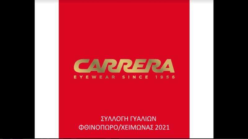 Νέα Συλλογή Γυαλιών Carrera: Φθινόπωρο-Χειμώνας 2021