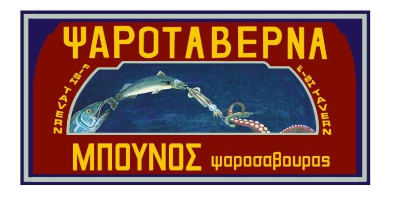 θαλασσινά ψαροσαβούρας ναύπλιο