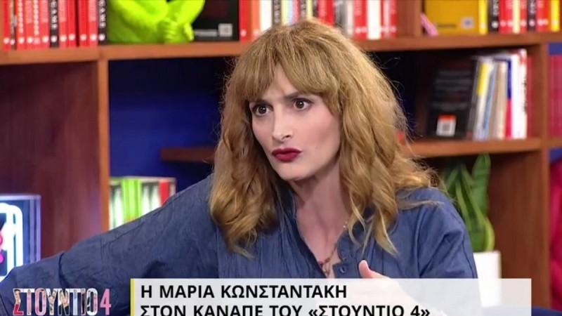 Πήρε θέση η Μαρία Κωνσταντάκη: «Δεν μπορώ να μπω στο μυαλό της Ελισάβετ Κωνσταντινίδου»