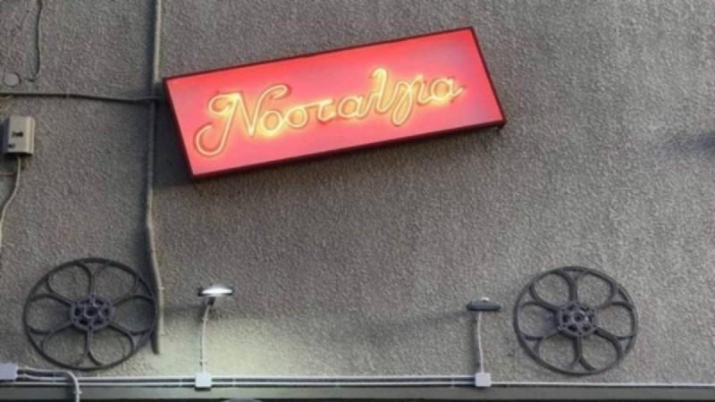 Cine Νοσταλγία: Oι ταινίες και οι ώρες προβολών για αυτή την εβδομάδα