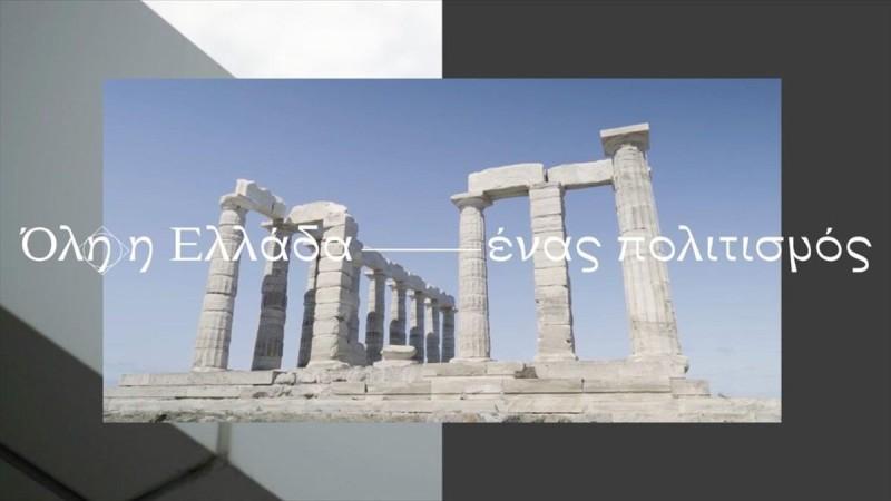«Όλη η Ελλάδα ένας πολιτισμός»: Δωρεάν εκδηλώσεις σε αρχαιολογικούς χώρους