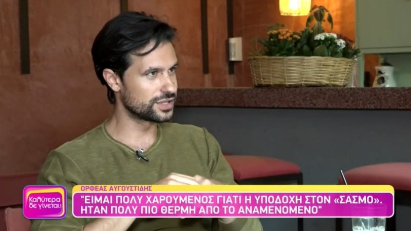 Ορφέας Αυγουστίδης: «Ευλογία ο γιος μου - Δεν ήθελα να γίνω ηθοποιός»