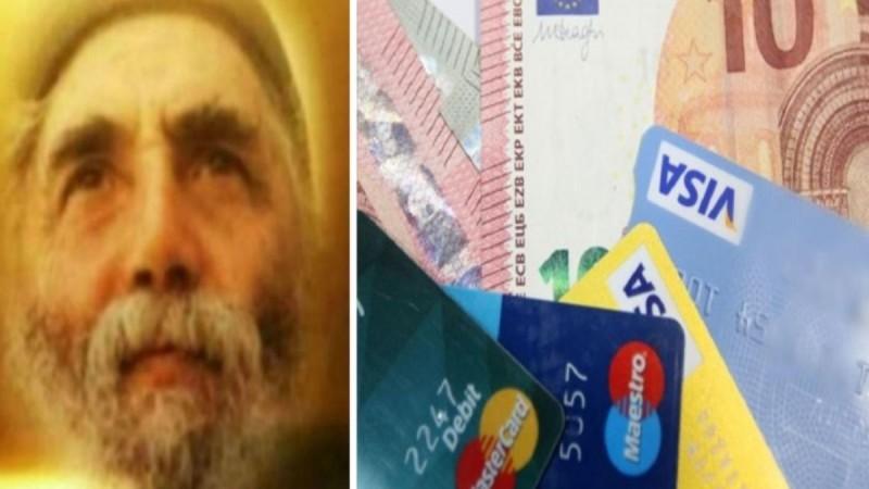 «Μόνο με τις κάρτες θα κινείστε γιατί τα χρήματα θα...» - Ανατριχιαστική προφητεία από τον Άγιο Παΐσιο