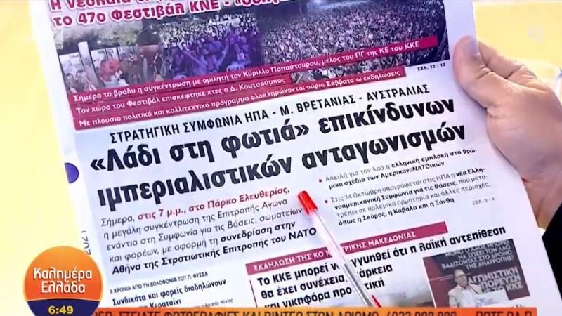 Τα πρωτοσέλιδα των εφημερίδων (17/09)