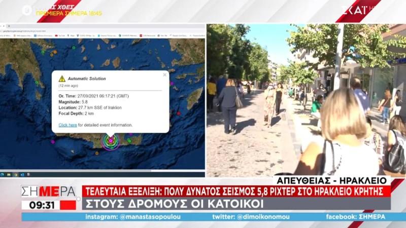 Ισχυρός σεισμός 5,8 Ρίχτερ στη Κρήτη - Είχε μεγάλη χρονική διάρκεια!