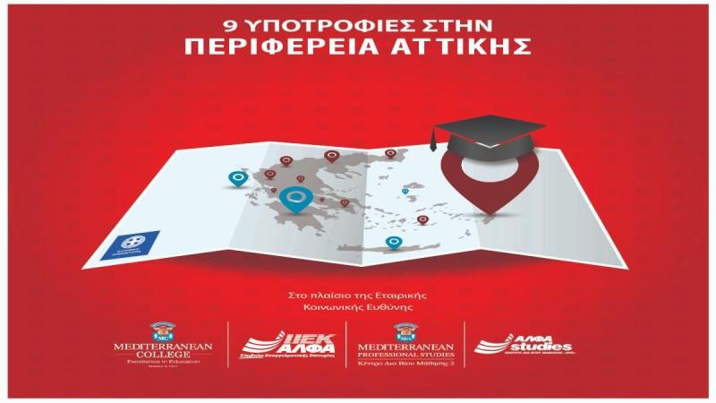 Σύμπραξη ανθρωπιάς της Περιφέρειας Αττικής με τους εκπαιδευτικούς φορείς  ΙΕΚ ΑΛΦΑ & Mediterranean College