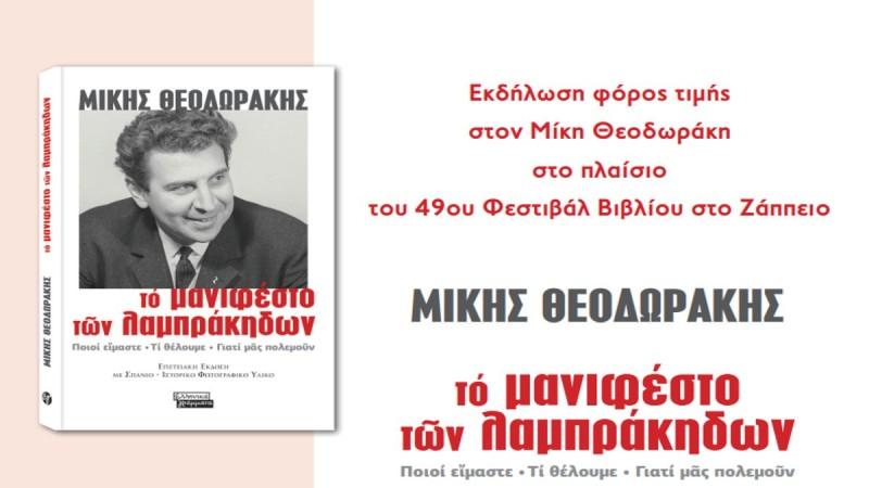 Εκδήλωση φόρος τιμής στον Μίκη Θεοδωράκη  στο πλαίσιο του 49oυ Φεστιβάλ Βιβλίου στο Ζάππειο