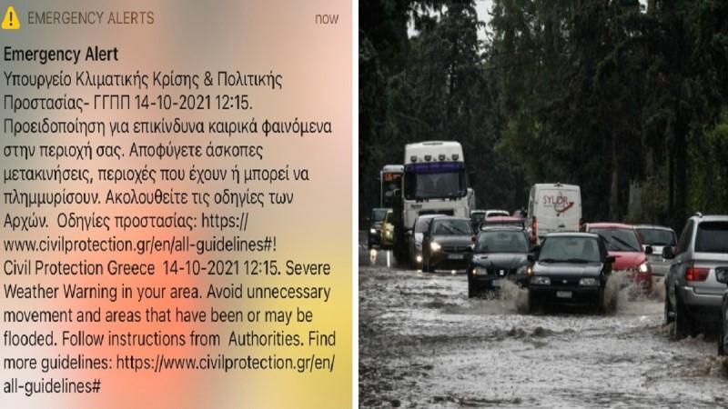 Κακοκαιρία «Μπάλλος»: Μήνυμα του 112 για την Αττική! Προειδοποίηση για επίκινδυνα καιρικά φαινόμενα
