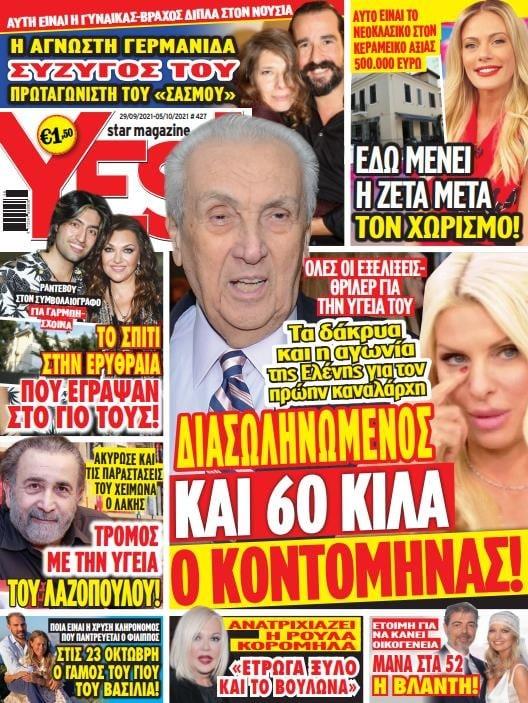 Yes Magazine Μενεγάκη και Κοντομηνάς