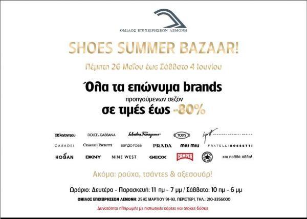 52f04d6f8e42 Summer bazaar με επώνυμα brands έως -80% - Shopping - Athens magazine