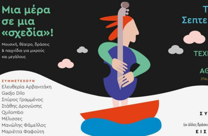 Τεχνόπολις: Μεγάλοι καλλιτέχνες τραγουδούν αύριο για τη «Σχεδία»!