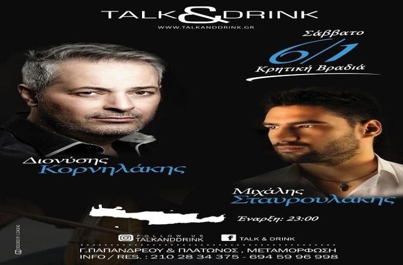 Κρητική βραδιά το Σάββατο 06 Ιανουαρίου στο Talk and drink!