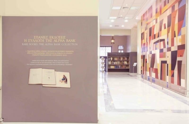 Παγκόσμια ημέρα βιβλίου και η Alpha Bank μας «ανοίγει« την βιβλιοθήκη της!