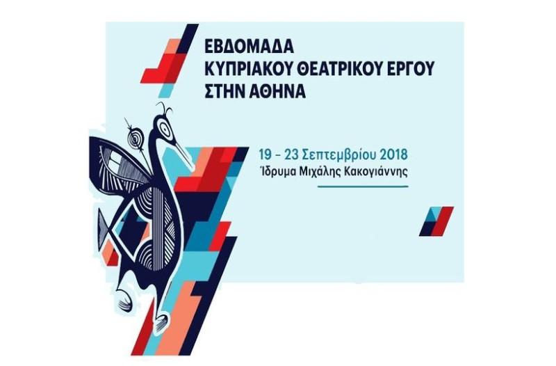 Εβδομάδα Κυπριακού Θεάτρου 2018 στην Αθήνα!