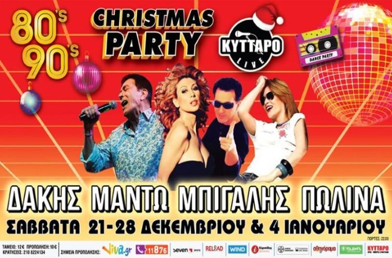 The 80s 90s Christmas Party με τους Μπίγαλη, Μαντώ, Πωλίνα & Δάκη στο Κύτταρο!