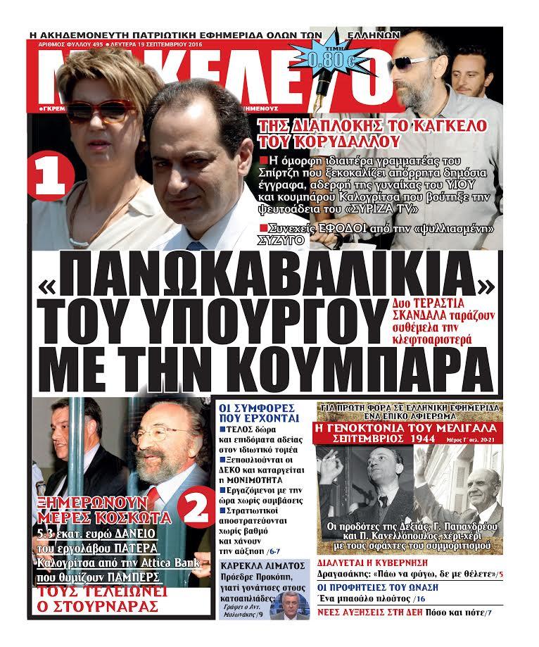 """Στέφανος Χίος: Αυτό είναι το επίμαχο πρωτοσέλιδο του """"Μακελειό"""" που οδήγησε στην σύλληψη του [φωτο]"""